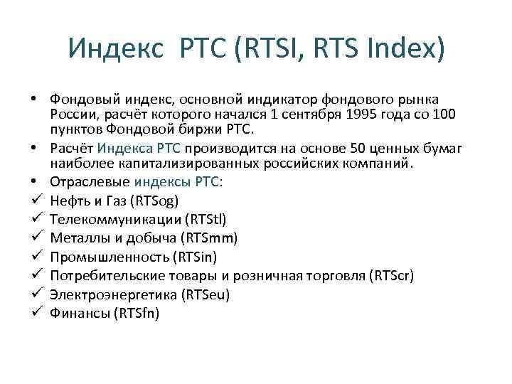 Индекс РТС (RTSI, RTS Index) • Фондовый индекс, основной индикатор фондового рынка России, расчёт