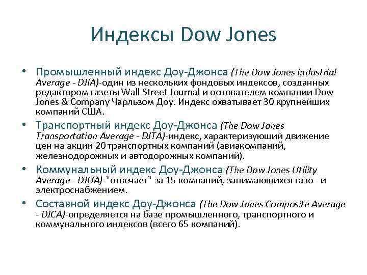 Индексы Dow Jones • Промышленный индекс Доу-Джонса (The Dow Jones Industrial • • •