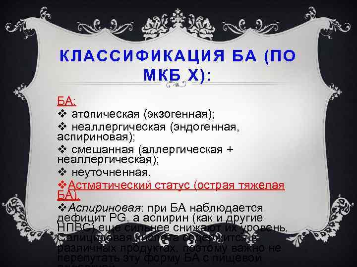 КЛАССИФИКАЦИЯ БА (ПО МКБ Х): БА: v атопическая (экзогенная); v неаллергическая (эндогенная, аспириновая); v