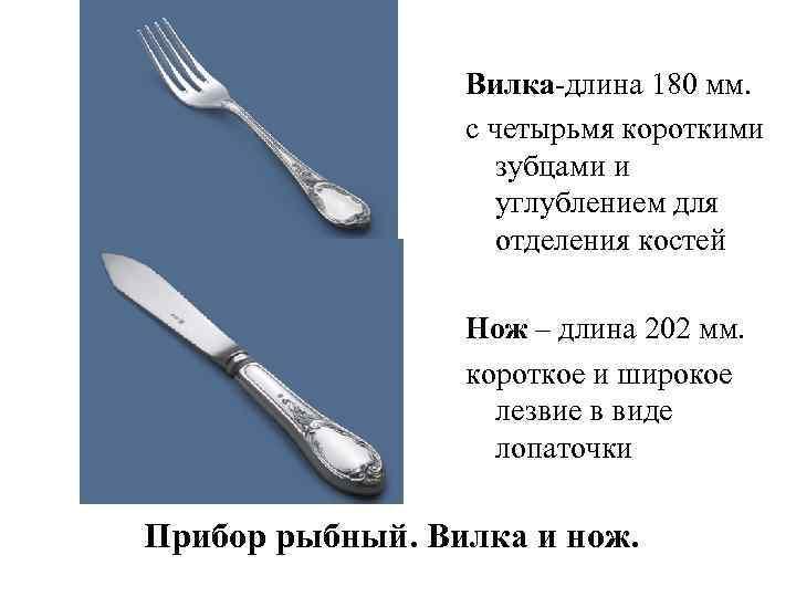 Вилка-длина 180 мм. с четырьмя короткими зубцами и углублением для отделения костей Нож –