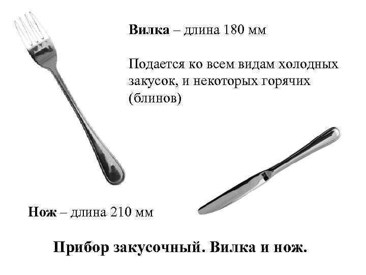 Вилка – длина 180 мм Подается ко всем видам холодных закусок, и некоторых горячих
