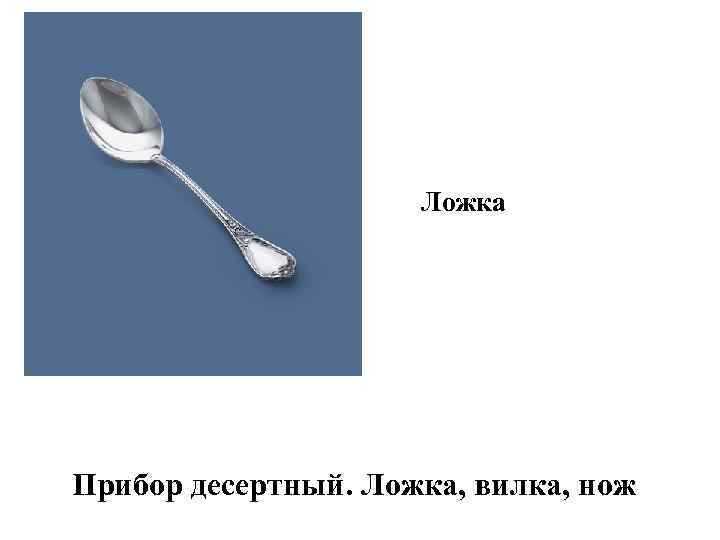 Ложка Прибор десертный. Ложка, вилка, нож