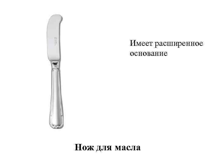Имеет расширенное основание Нож для масла