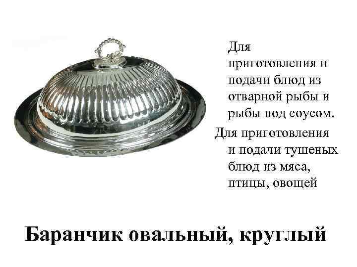 Для приготовления и подачи блюд из отварной рыбы и рыбы под соусом. Для приготовления
