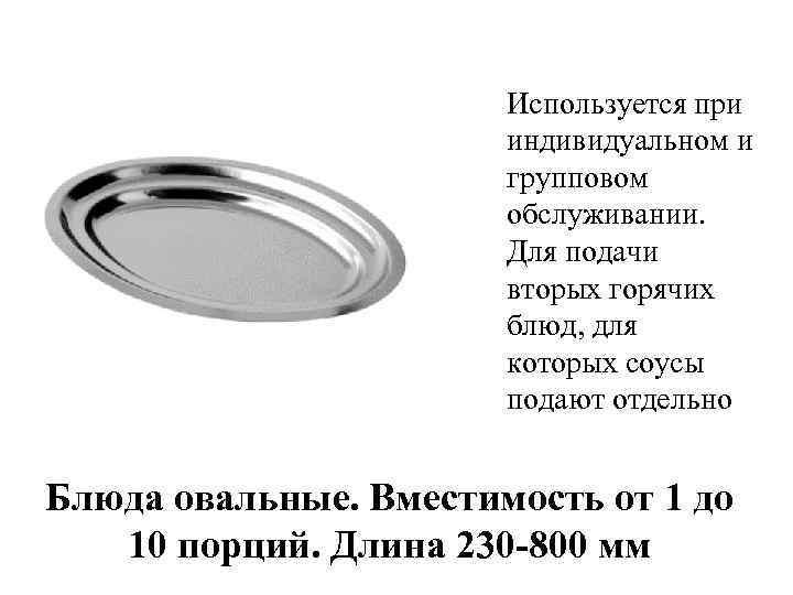 Используется при индивидуальном и групповом обслуживании. Для подачи вторых горячих блюд, для которых соусы