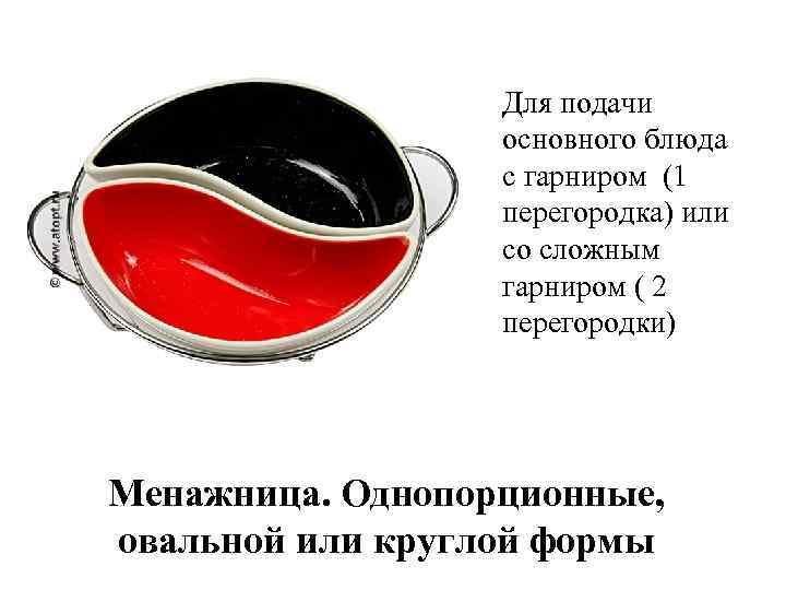 Для подачи основного блюда с гарниром (1 перегородка) или со сложным гарниром ( 2