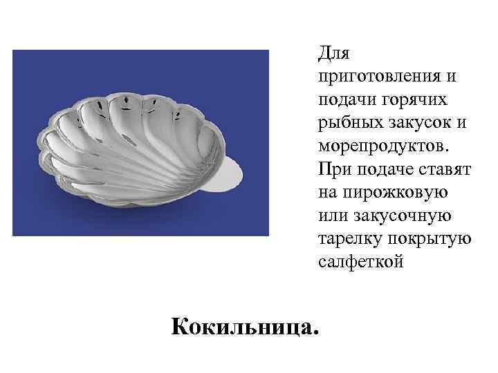 Для приготовления и подачи горячих рыбных закусок и морепродуктов. При подаче ставят на пирожковую