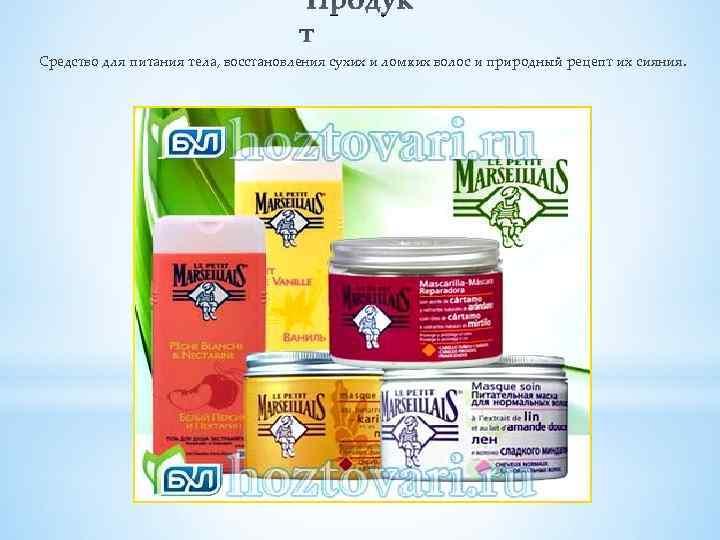 Средство для питания тела, восстановления сухих и ломких волос и природный рецепт их сияния.