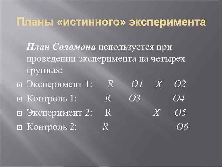 Планы «истинного» эксперимента План Соломона используется при проведении эксперимента на четырех группах: Эксперимент 1: