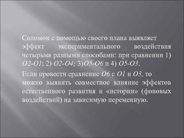 Соломон с помощью своего плана выявляет эффект экспериментального воздействия четырьмя разными способами: при сравнении
