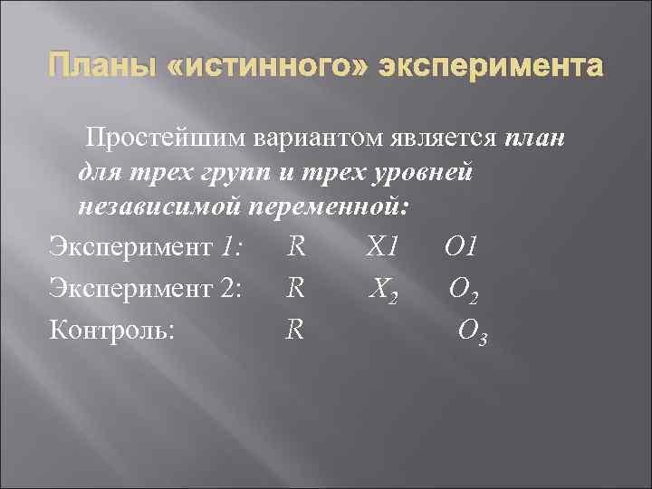 Планы «истинного» эксперимента Простейшим вариантом является план для трех групп и трех уровней независимой