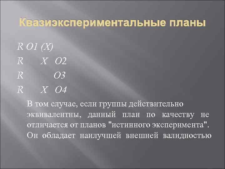 Квазиэкспериментальные планы R О 1 (Х) R Х О 2 R О 3 R