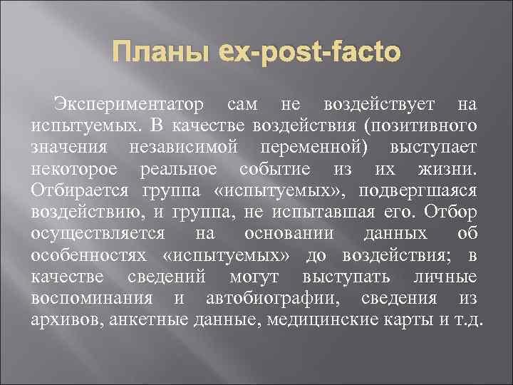 Планы eх-post-facto Экспериментатор сам не воздействует на испытуемых. В качестве воздействия (позитивного значения независимой