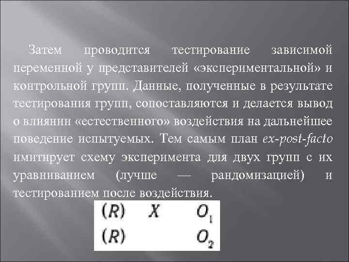 Затем проводится тестирование зависимой переменной у представителей «экспериментальной» и контрольной групп. Данные, полученные в