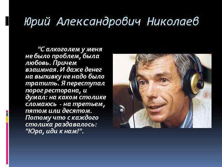 Юрий Александрович Николаев