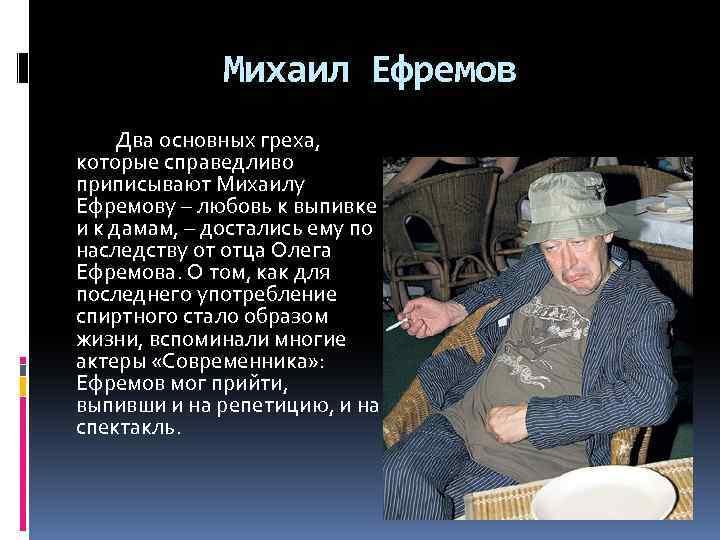 Михаил Ефремов Два основных греха, которые справедливо приписывают Михаилу Ефремову – любовь к выпивке