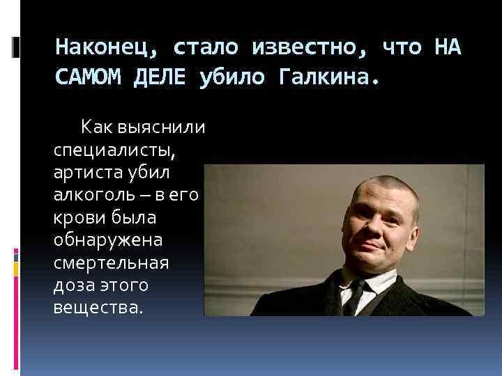 Наконец, стало известно, что НА САМОМ ДЕЛЕ убило Галкина. Как выяснили специалисты, артиста убил