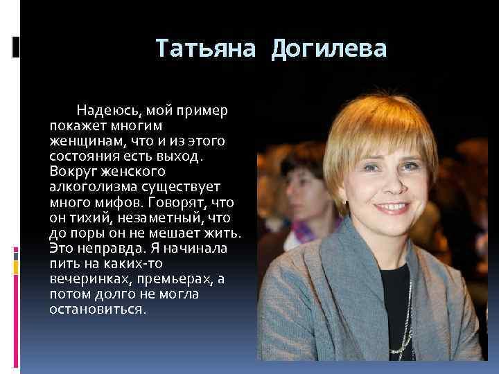 Татьяна Догилева Надеюсь, мой пример покажет многим женщинам, что и из этого состояния есть