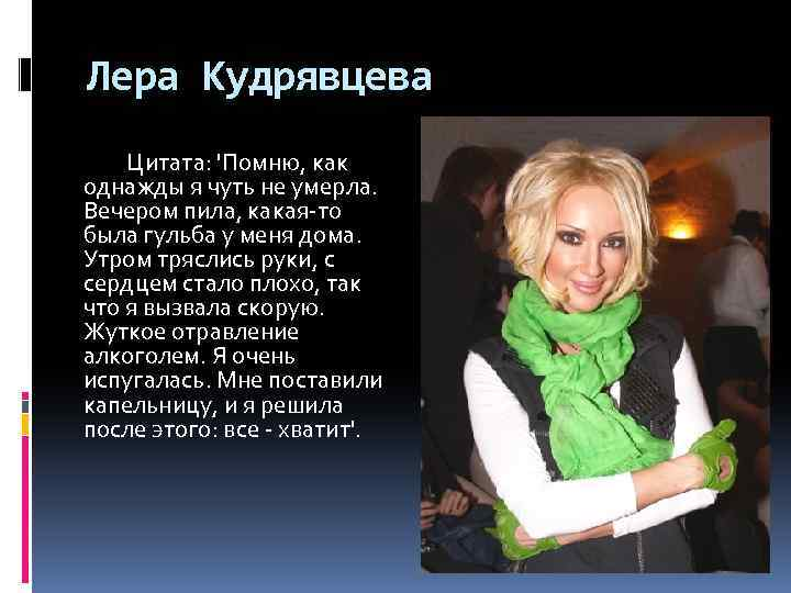 Лера Кудрявцева Цитата: 'Помню, как однажды я чуть не умерла. Вечером пила, какая-то была