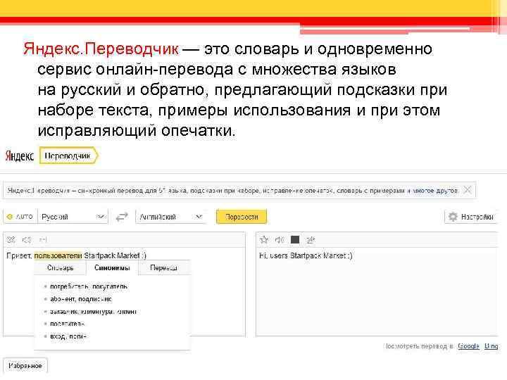 переводчик онлайн знакомство
