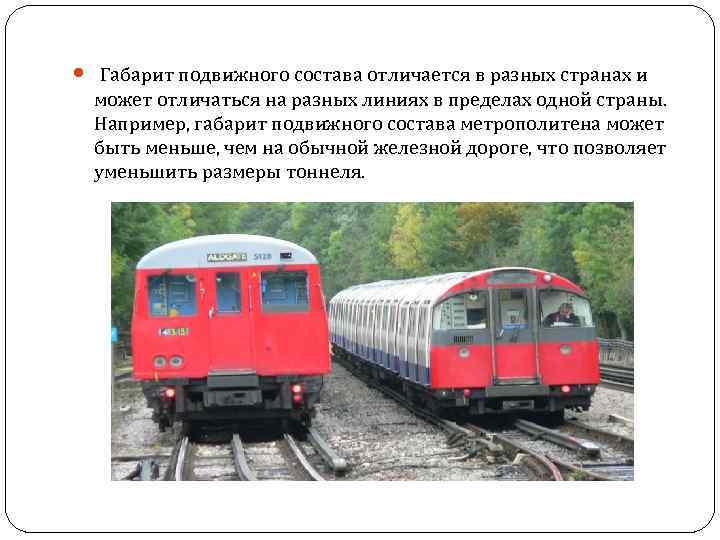 Габарит подвижного состава отличается в разных странах и может отличаться на разных линиях