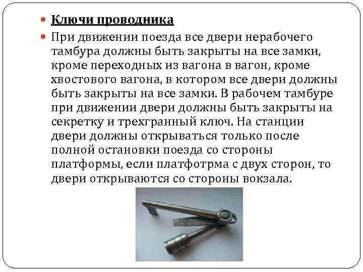 Ключи проводника При движении поезда все двери нерабочего тамбура должны быть закрыты на