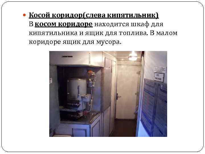 Косой коридор(слева кипятильник) В косом коридоре находится шкаф для кипятильника и ящик для