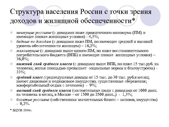 Структура населения России с точки зрения доходов и жилищной обеспеченности* l l l l