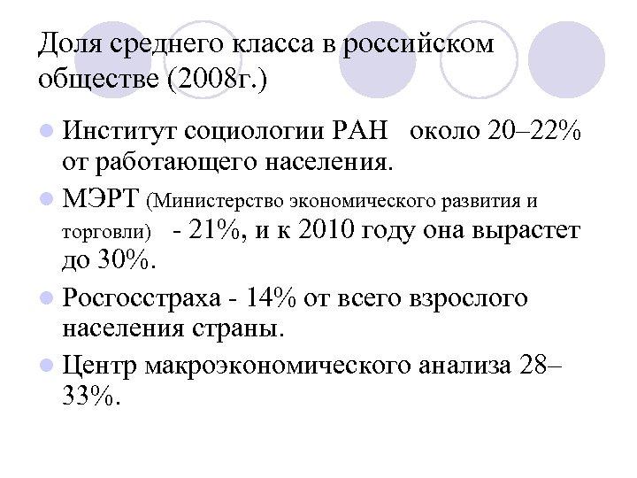 Доля среднего класса в российском обществе (2008 г. ) l Институт социологии РАН около