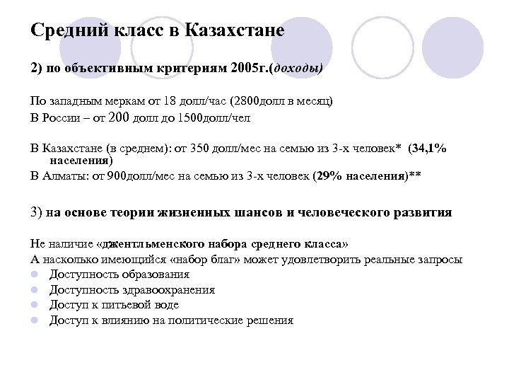 Средний класс в Казахстане 2) по объективным критериям 2005 г. (доходы) По западным меркам