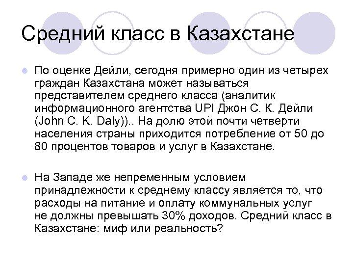 Средний класс в Казахстане l По оценке Дейли, сегодня примерно один из четырех граждан