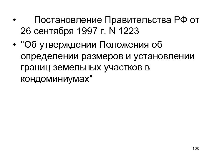 • Постановление Правительства РФ от 26 сентября 1997 г. N 1223 •