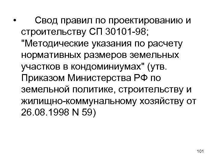• Свод правил по проектированию и строительству СП 30101 -98;