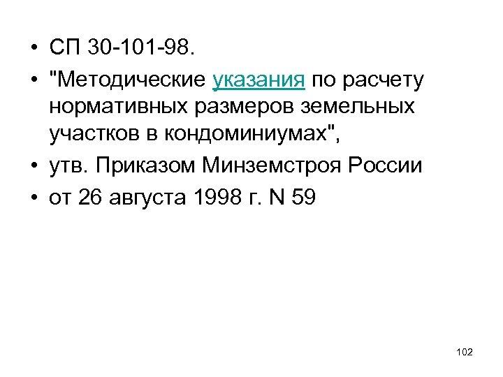 • СП 30 -101 -98. •
