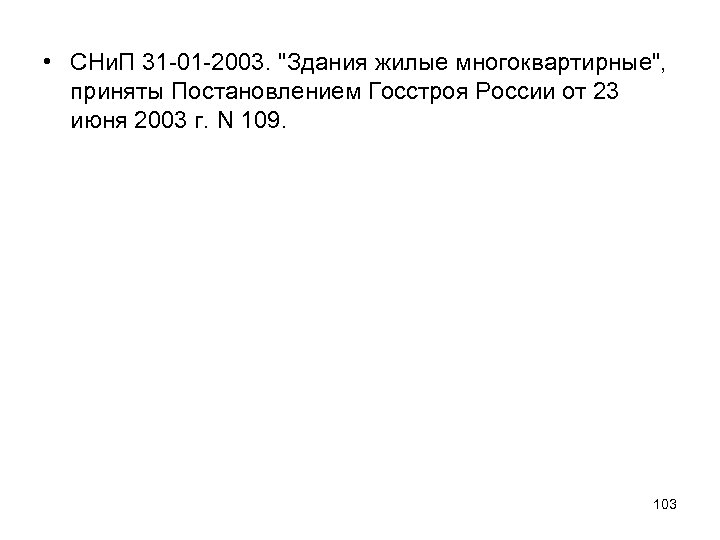 • СНи. П 31 -01 -2003.