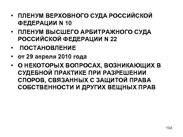 • ПЛЕНУМ ВЕРХОВНОГО СУДА РОССИЙСКОЙ ФЕДЕРАЦИИ N 10 • ПЛЕНУМ ВЫСШЕГО АРБИТРАЖНОГО СУДА