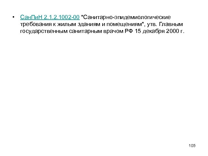 • Сан. Пи. Н 2. 1002 -00