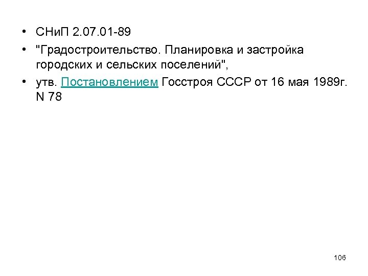 • СНи. П 2. 07. 01 -89 •