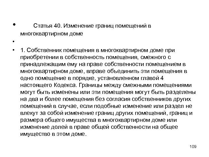 • Статья 40. Изменение границ помещений в многоквартирном доме • • 1. Собственник