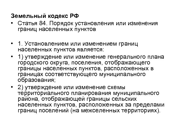 Земельный кодекс РФ • Статья 84. Порядок установления или изменения границ населенных пунктов •