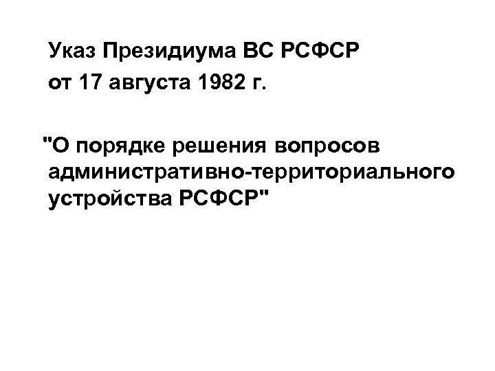 Указ Президиума ВС РСФСР от 17 августа 1982 г.