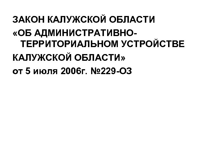 ЗАКОН КАЛУЖСКОЙ ОБЛАСТИ «ОБ АДМИНИСТРАТИВНОТЕРРИТОРИАЛЬНОМ УСТРОЙСТВЕ КАЛУЖСКОЙ ОБЛАСТИ» от 5 июля 2006 г. №