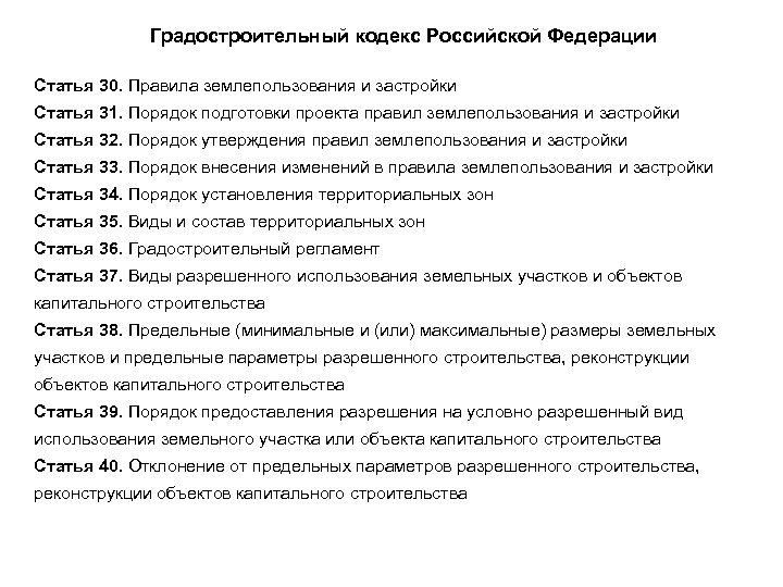 Градостроительный кодекс Российской Федерации Статья 30. Правила землепользования и застройки Статья 31. Порядок подготовки