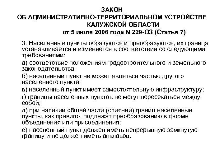 ЗАКОН ОБ АДМИНИСТРАТИВНО-ТЕРРИТОРИАЛЬНОМ УСТРОЙСТВЕ КАЛУЖСКОЙ ОБЛАСТИ от 5 июля 2006 года N 229 -ОЗ