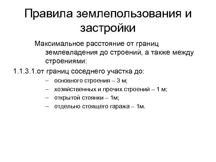 Правила землепользования и застройки Максимальное расстояние от границ землевладения до строений, а также между