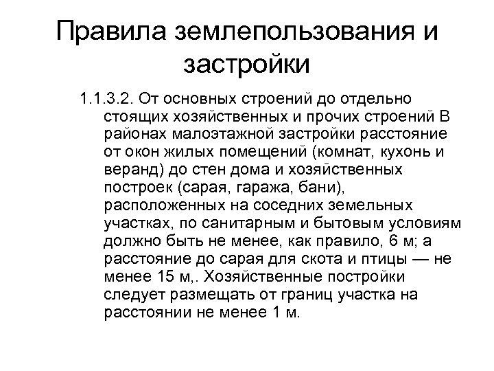 Правила землепользования и застройки 1. 1. 3. 2. От основных строений до отдельно стоящих