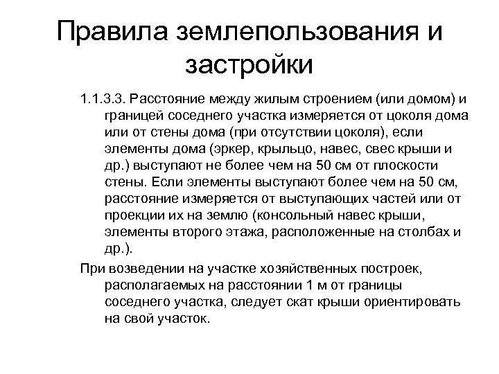 Правила землепользования и застройки 1. 1. 3. 3. Расстояние между жилым строением (или домом)