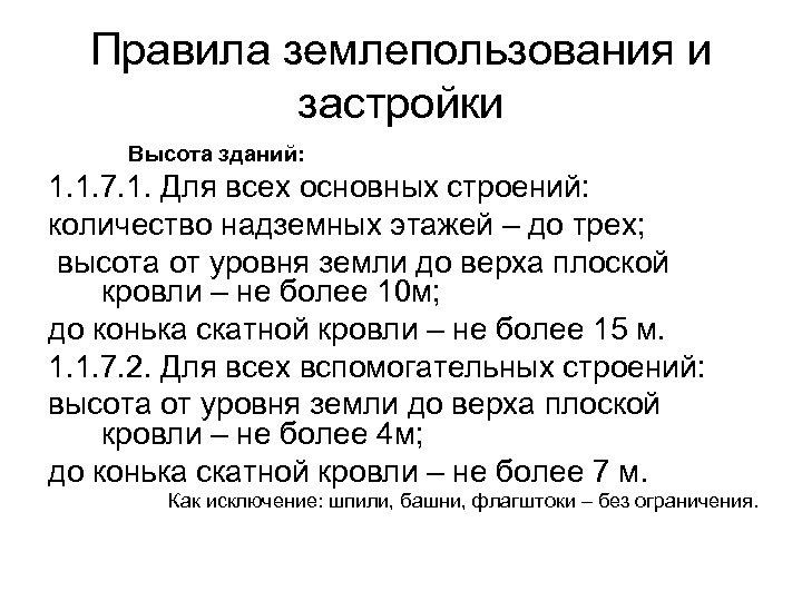 Правила землепользования и застройки Высота зданий: 1. 1. 7. 1. Для всех основных строений: