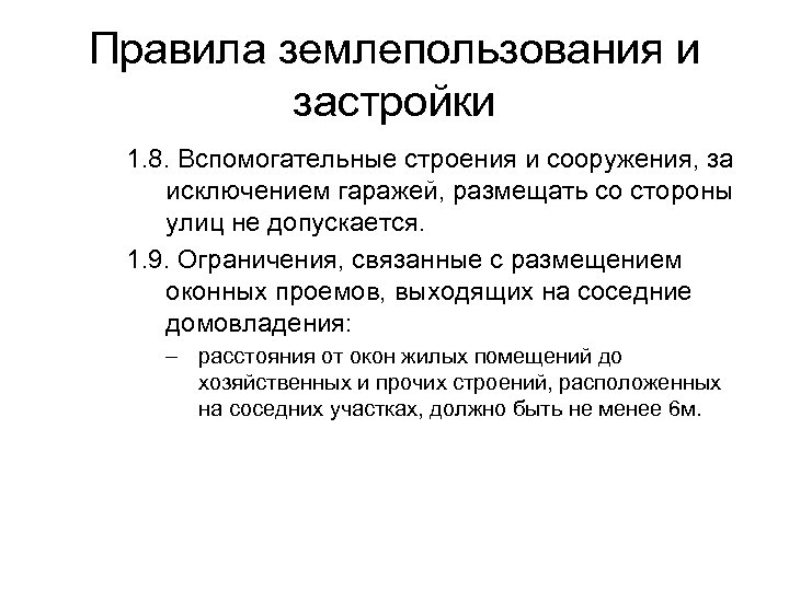 Правила землепользования и застройки 1. 8. Вспомогательные строения и сооружения, за исключением гаражей, размещать