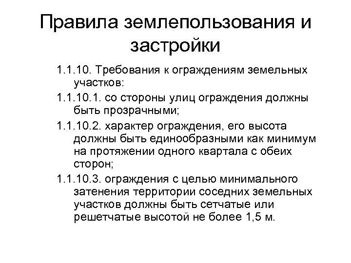 Правила землепользования и застройки 1. 1. 10. Требования к ограждениям земельных участков: 1. 1.